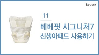 베베핏 시그니처7-신생아패드 함께 사용하기