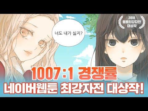 [요즘 웹툰] Ep.2 '칼가는 소녀' - 무려 1007:1 경쟁률의 대상작!!!!