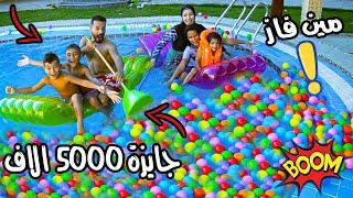 تحدى جمع الكرات الملونة بالمراكب⛵فى حمام السباحة 🌊- الاشباح👻ضد ملكات النحل🐝