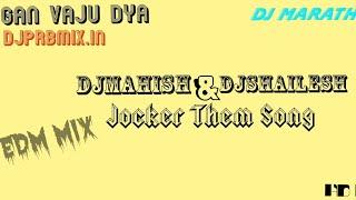 Gan Vaju Dya | Dj Marathi Song | @DjMahish & @DjShailesh @DjPRBmix.in |Dj EDM mix