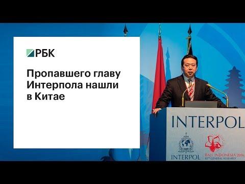 Пропавшего главу Интерпола нашли в Китае