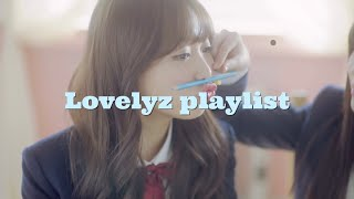 [playlist] 러블리즈의 상큼발랄 러블리한 수록곡