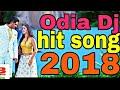 Odia Dj Hit Song 2018.Leela O Leela Dj Song. Download.