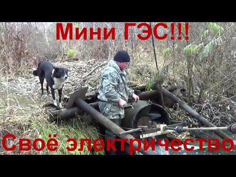 Часть 2. Автономная жизнь в лесу ремонт ГЭС Hydroelectric own hands