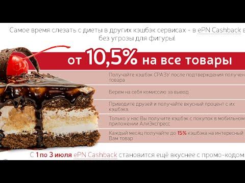 Акция Попробуй ePN Cashback! 10,5% КЭШБЭКА вместо 7%