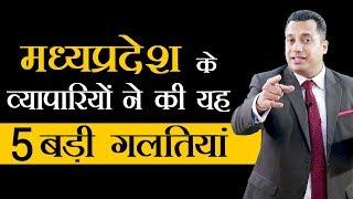 मध्यप्रदेश के व्यापारियों ने की यह 5 बड़ी गलतियां   Dr. Vivek Bindra