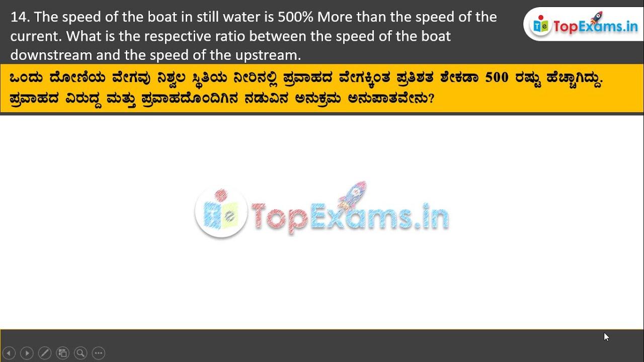 Download Lesson 6: Boat and Stream ದೋಣಿ ಮತ್ತು ಪ್ರವಾಹ  Class 45