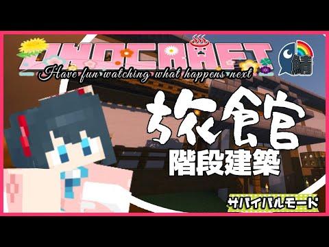 【マイクラ】階段作って2階に行けるようにしたい【小野町春香/にじさんじ】