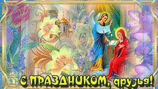 С БЛАГОВЕЩЕНИЕМ, ДРУЗЬЯ! Для ваших друзей поздравление в стихах!