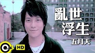 五月天 Mayday【亂世浮生】Official Music Video