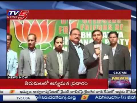 BJP NRIs Celebrate NDA 1st Anniversary in New Jersey : TV5 News