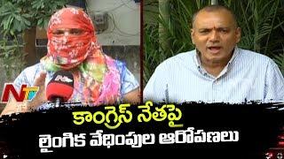 Misbehavior Allegations on Congress Former MLA Gandra Venkata Ramana Reddy | NTV