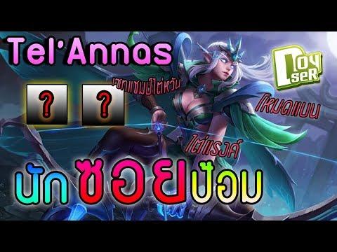 ROV:Tel'Annas นักธนูสาว พร้อมเซ็ทไอเทมสุดแรง ซอยป้อมแรงสุด SS4rank#5