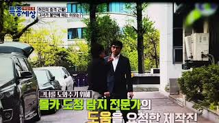 불법도청탐지 및 몰래카메라탐지 5부요인실적 VIP전문 …