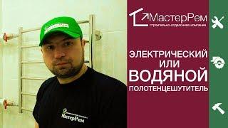 видео Водяной полотенцесушитель в Санкт-Петербурге