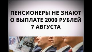 Пенсионеры не знают о выплате 2000 рублей 7 августа