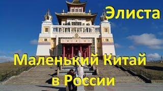 Элиста (Калмыкия) - маленькая Монголия в России: Буддийский Храм, Шахматный городок, кухня
