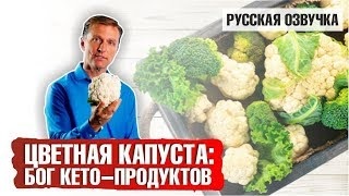 ЦВЕТНАЯ КАПУСТА: Бог кето-продуктов (русская озвучка)