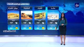 النشرة الجوية الأردنية من رؤيا 11-10-2019 | Jordan Weather
