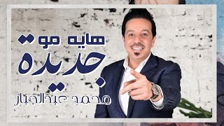 Mohamed Abduljabbar- Hay Mo Jadiedah (محمد عبدالجبار-  هاية مو جديدة (حصريا