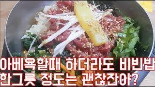전라도맛집 익산맛집황등비빔밥 백종원의 삼대천왕 한국인의…