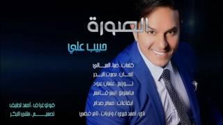 حبيب علي - الصورة / Audio