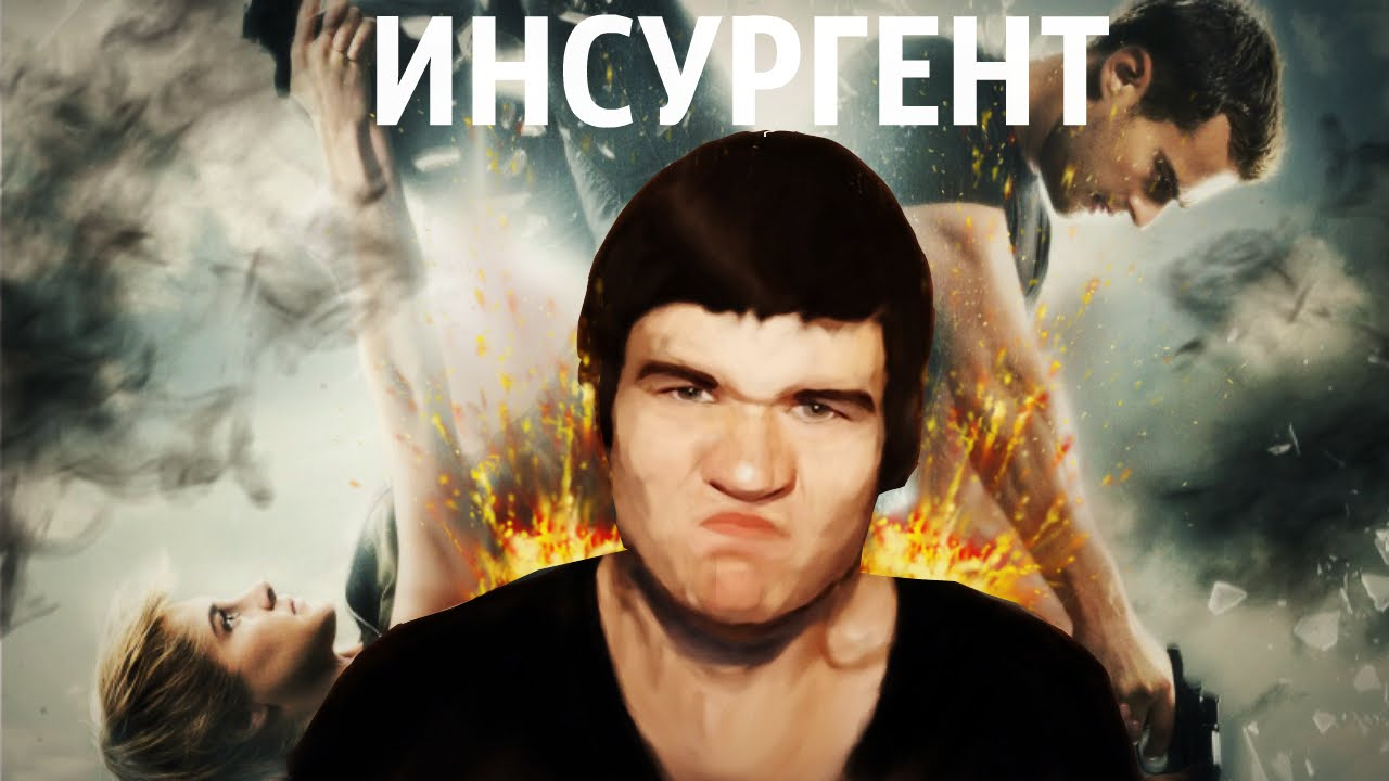 BadComedian - ИНСУРГЕНТ