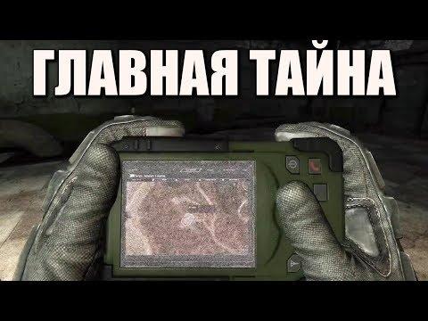 ГЛАВНАЯ ТАЙНА ЗАТОНА. S.T.A.L.K.E.R. GUNSLINGER MOD #3