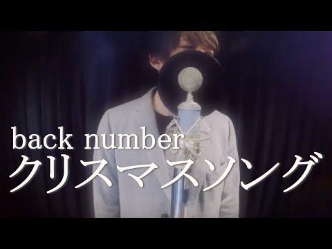 クリスマスソング / back number (Band Cover) めいちゃん