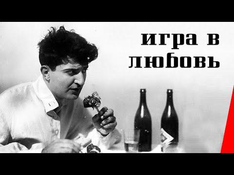 Игра в любовь (Азербайджанфильм, 1935 г.)