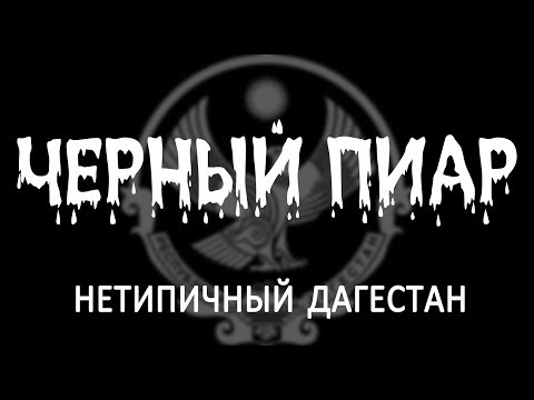 Нетипичный Дагестан. Черный пиар.