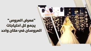 """""""معرض العروس"""" يجمع كل احتياجات العروسان في مكان واحد"""