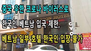 우한 코로나바이러스 | 한국인 베트남 입국제한 | 베트…