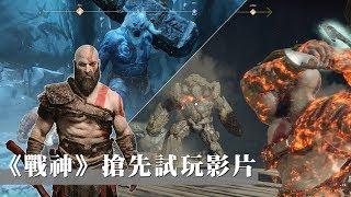 God of War《戰神》實機遊玩影片