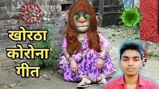 Khortha billu, coronavirus geet, khortha song, billu comedy Corona song, corona geet khortha