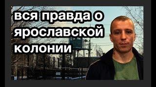 Как живут в Ярославской ИК-1