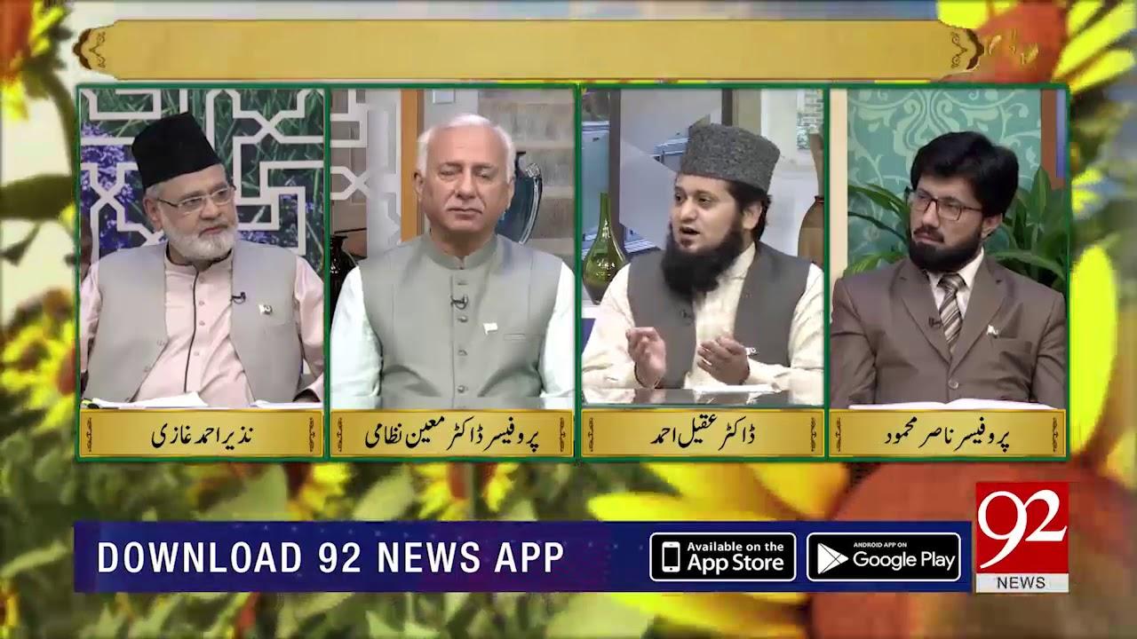 Syedna Imam Hussain (AS) nay yazeed ki baiyat kyun nahi ki? | 10