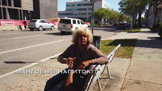 Стал бездомным в США😆
