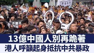 別再被中共蒙蔽!港人遊行籲中國人抗暴政爭民主|新唐人亞太電視|20190709
