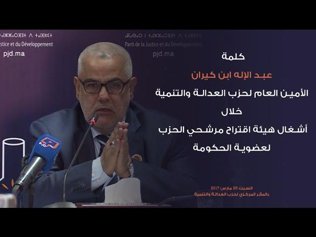 كلمة ابن كيران خلال أشغال هيئة اقتراح مرشحي الحزب لعضوية الحكومة