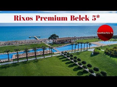 Rixos Premium Belek - обзор отеля и цены. Майские праздники в Турции