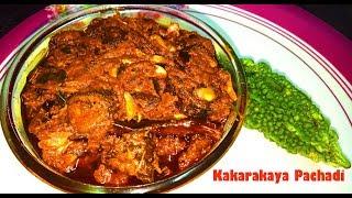 రుచికరమైన కాకరకాయ నిల్వ పచ్చడి | Kakarakaya Nilava Pachadi | Bitter Gourd Pickle recipe in Telugu