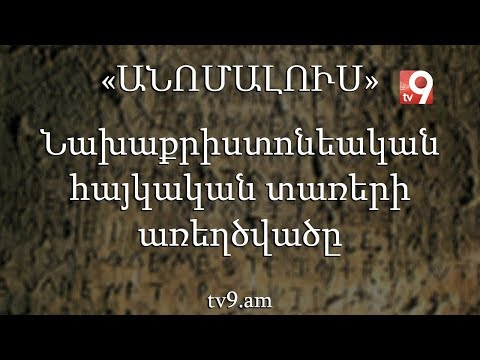 Նախաքրիստոնեական հայկական տառերի առեղծվածը․ «Անոմալուս» Կարեն Եմենջյանի հետ