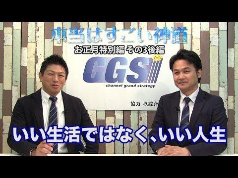 CGS本当は凄い神道③