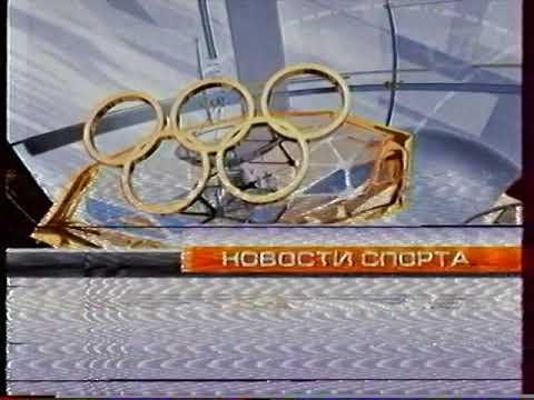 """Заставка """"Новости спорта"""" и заставка канала (ОНТ, 2008)"""
