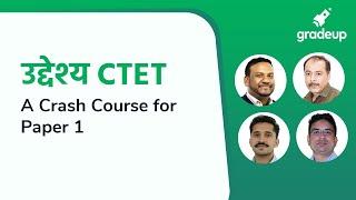 उद्देश्य CTET: A Crash Course for Paper 1