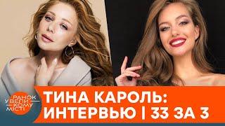 Тина Кароль о вокале, мужчинах и обратной стороне популярности — интервью | 33 за 3 — ICTV