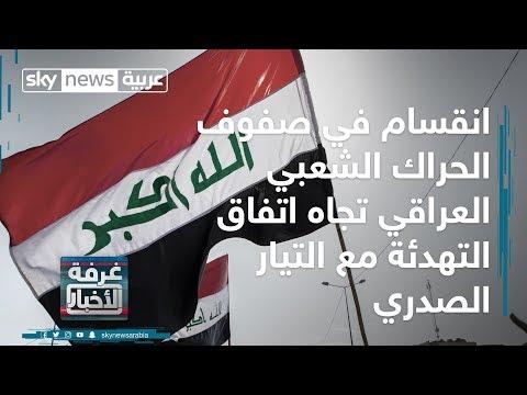 انقسام في صفوف الحراك الشعبي العراقي تجاه اتفاق التهدئة مع التيار الصدري  - 00:00-2020 / 2 / 9