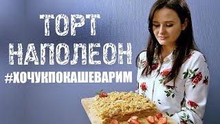 Торт Наполеон. Рецепт от зрителя (#хочукпокашеварим)