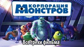 """Все грехи фильма """"Корпорация монстров"""""""